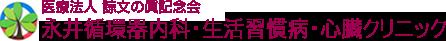 永井循環器内科・生活習慣病・心臓クリニック[公式]大分県大分市羽田
